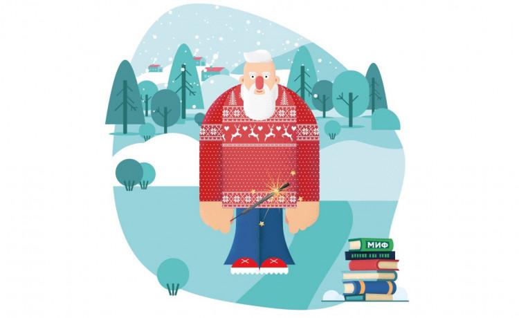 Команда издательства «МИФ» стала тайными Дедами Морозами для детей