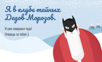 Тайные Деды Морозы помогли уже 6 детям. Чтобы поддержать всех, в клубе ждут вас!
