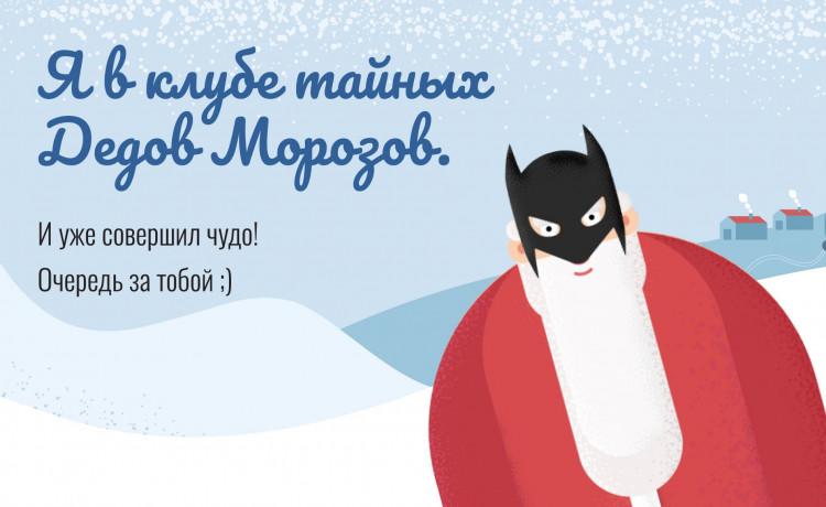 Ищем 21 тысячу тайных Дедов Морозов. Ты можешь помочь!