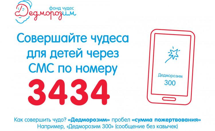 Отправьте тяжелобольному ребёнку чудо через СМС!
