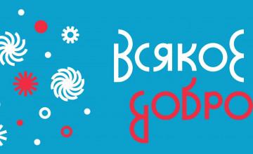 Полная программа фестиваля «Всякое добро» 3-5 января в «Триумфе»