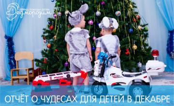 Отчёт о чудесах за декабрь