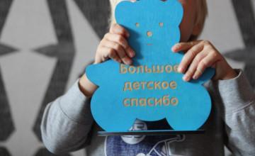С Днём защитников детей!