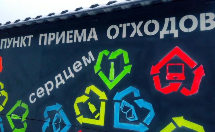 Разделяйте мусор на здоровье!