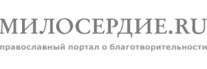 Милосердие.ru