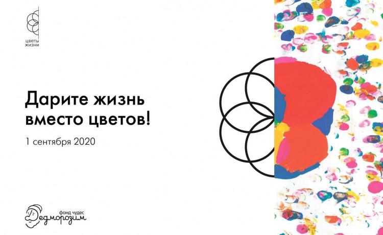 Цветы жизни – 2020
