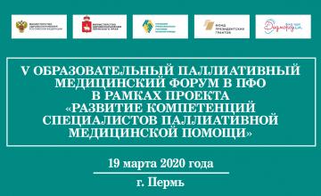 Чтобы не было больно: в Перми состоится Образовательный форум по паллиативной помощи