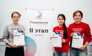 Команда «Дедморозим» выиграла региональный этап чемпионата по решению кейсов НКО
