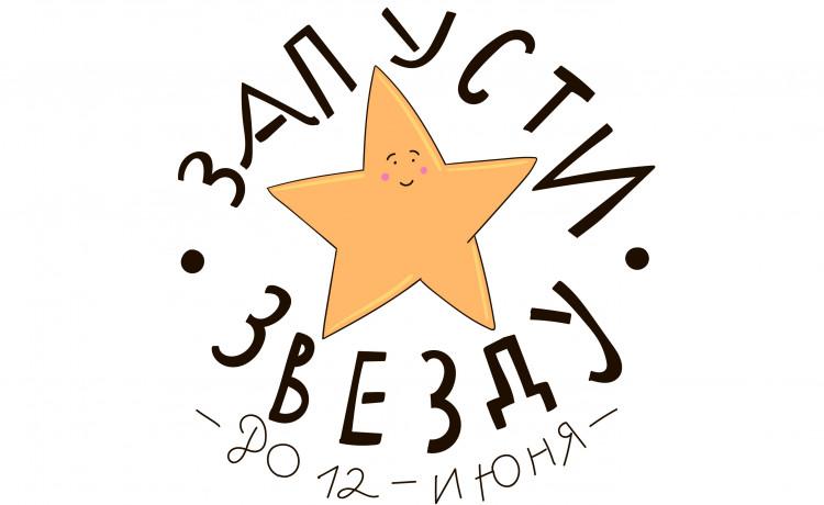 12 июня пермяки запустят звёзды, чтобы спасти жизнь детей
