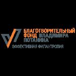 Программа «Эффективная филантропия» Благотворительного фонда Владимира Потанина
