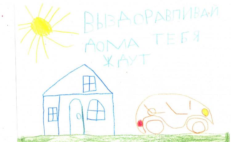 «Выздоравливай, дома тебя ждут!»: как школьники поддерживают тяжелобольных детей