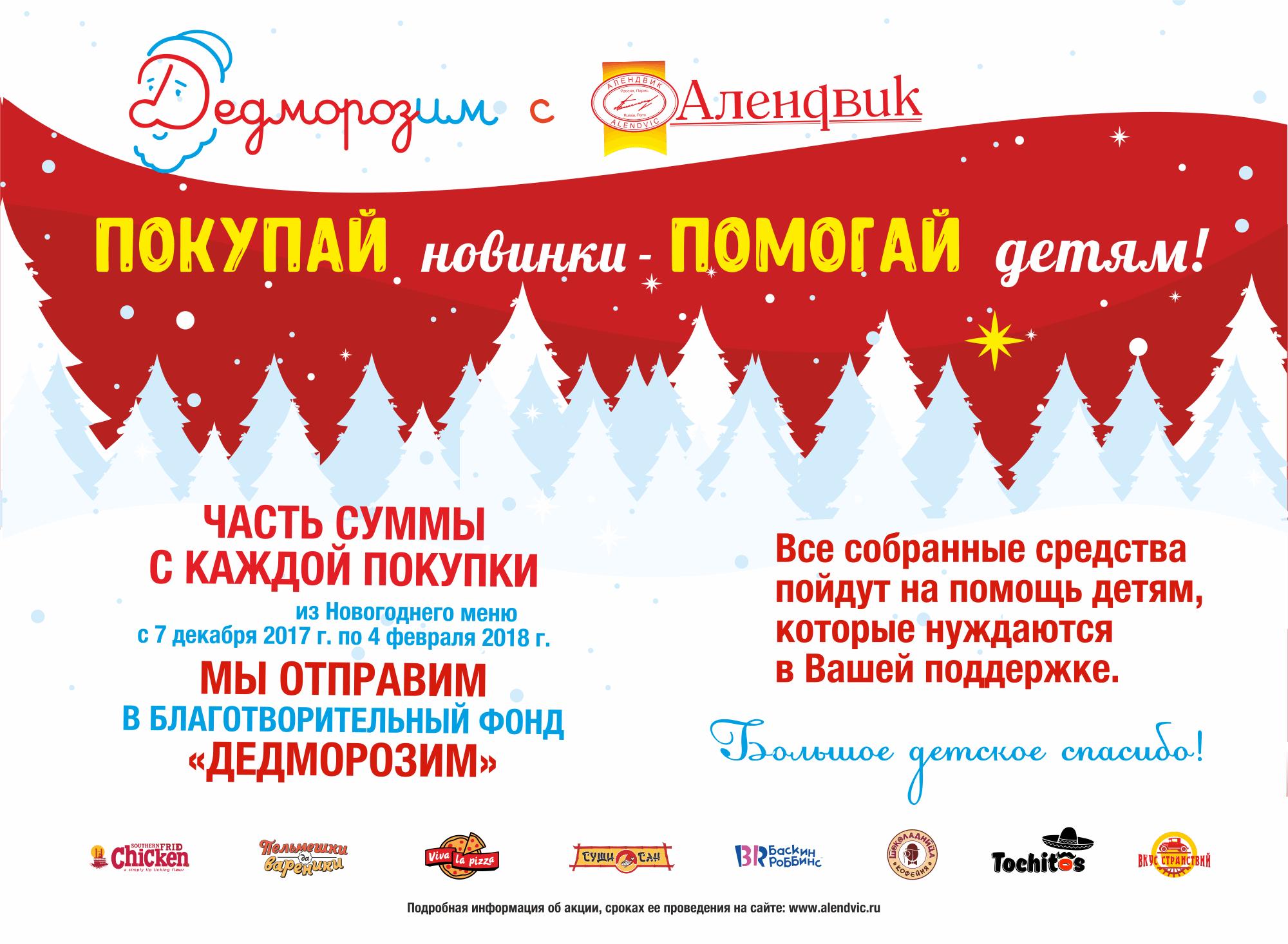 Листовка_осн