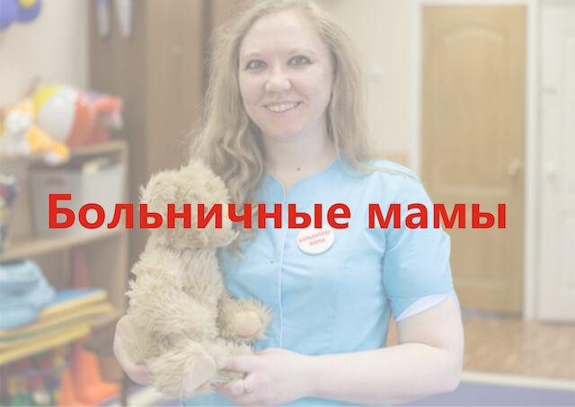 больничные мамы